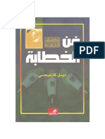 179307891-انواع-الخطابة.pdf