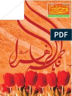 March 2016 Mahnama Sohney Mehrban Mundair Sharif Sayyedan Sialkot Pakistan