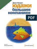 D_Konrat_-_Prodazhi_bolshim_kompaniam.pdf