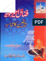 Fazayil e Ameer e Moaviyyah Aur Mukhalifeen Ka Muhasiba by Siddiqu Zia Naqshbandi Qadri