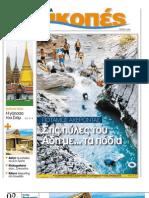 Διακοπές τεύχος 144 - Τα ΝΕΑ