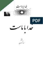 احمد کسروی -  خدا