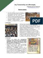 Σύγχρονες Γενοκτονίες και εθνικισμός (φυλλάδιο)