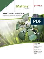 有機および分子エレクトロニクス Material Matters v4n3 Japanese