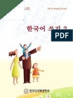Korean 02