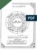 Complete Asbaq Al Ramal