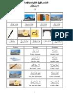 Modul Intensive Arabic