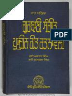 Pracheen Gurmat Sangeet Rachnaavli Part 1