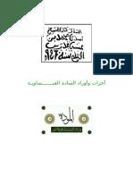 سيدى محمد بن عيسى الإدريسى الحسينى المكناسى
