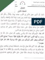 SCNL PHC Network Digitizer@Saipem Com 20151220 002328