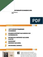"""Борис Лепинских """"Прибыльный интернет-магазин"""", 27 февраля 2016"""