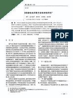 磷酸铁锂电池并联充放电特性研究.pdf
