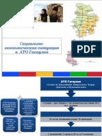 Презентация на заседание правительства.pdf