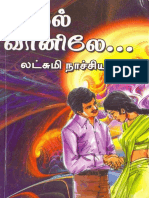 Lakshmi Nachiyappan - Kadhal Vanile 799-MB