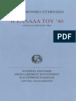 Συλλογικό-Η Ελλάδα Του '40