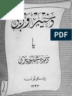 RUBAYIAT OF HAMZA BABA