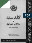GULDASTA BY ABDUL QADIR KHATTAK