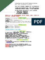 Recruitment of Core Members for the HKUST Robotics Startup Team