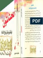 الحشاشون فرقة ثورية في تاريخ الاسلام برنارد لويس
