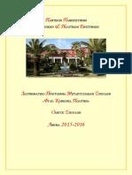 ΔΠΜΣ_ΟΔΗΓΟΣ ΣΠΟΥΔΩΝ 2015-2016 - Φύλο, Κοινωνία και Πολιτική
