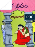 RagaDeepam by Polkampalli
