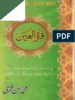 Qurat Al Ain Salat Ul Rasool by Muhammad Hassan Fakhri