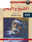 the old man and see ( in arabic)