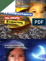 ΤΖΑΓΚΑΡΑΚΗ ΕΡΙΚΑ - ΤΑ ΗΛΙΟΒΑΣΙΛΕΜΑΤΑ ΤΗΣ ΜΙΚΡΗΣ ΣΤΑΜΑΤΙΑΣ.pdf