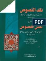 17475531-نقد-النصوص-جامي.pdf
