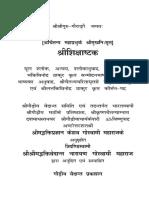 Siksastaka 4th Ed Hindi