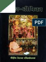 Arcana-dipika 3rd Ed (Hindi)