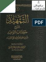 Charh Kitab Attawhid s Alchaikh