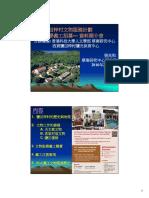 鹽田仔 Volunteer Recruitment Information Session
