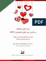 Valentine Personality Types
