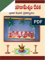 Kameswari Pooja Vidhanam