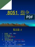 8051chap 3