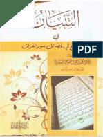 Attibian Fima Sahha Fi Fadaili Alkoran Albaidani