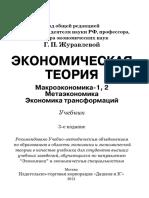 Эк Теория Макра Киселева