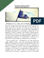 ΤΟ ΠΑΝ ΑΠΟΛΛΥΤΑΙ.pdf