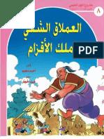 Set_01_Book_08