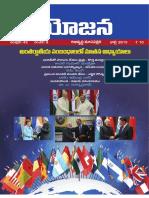 Yojana Monthly Magazine July issue 2015