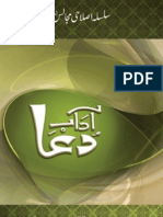 Aadaab e Dua by Sheikh Abdus Sattaar