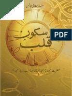 Sukoon e Qalb by Sheikh Abdus Sattar