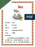 林炫彣 110081.pdf