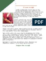 Tamil Samayal - Chappati 30 Varities