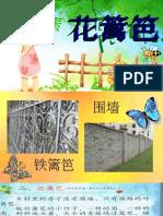 花篱笆.pptx