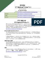 Mathcad Prime RTF Zh-TW