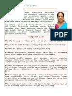 Tamil Samayal - Ice Cream 30 Varities