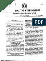 ΦΕΚ 321Β.1996 Περί Κειμηλίων