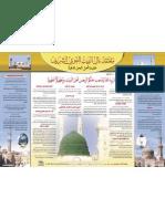 Poster al albayt ^Aqidatu Ahlil_l_haqq - La croyance de la vérité العقيدة المنجية